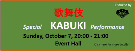 STS forum KABUKI 2018